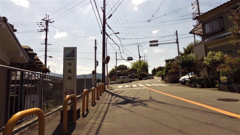 「中高向」という地名のバス停がある