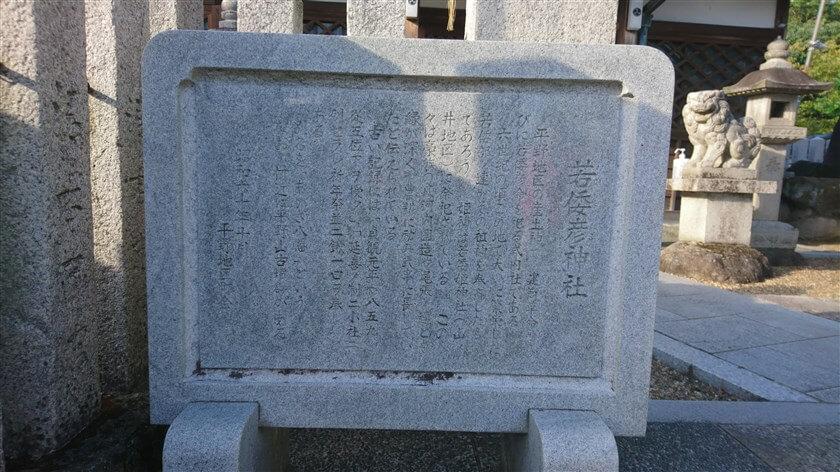 「若倭彦神社」石板