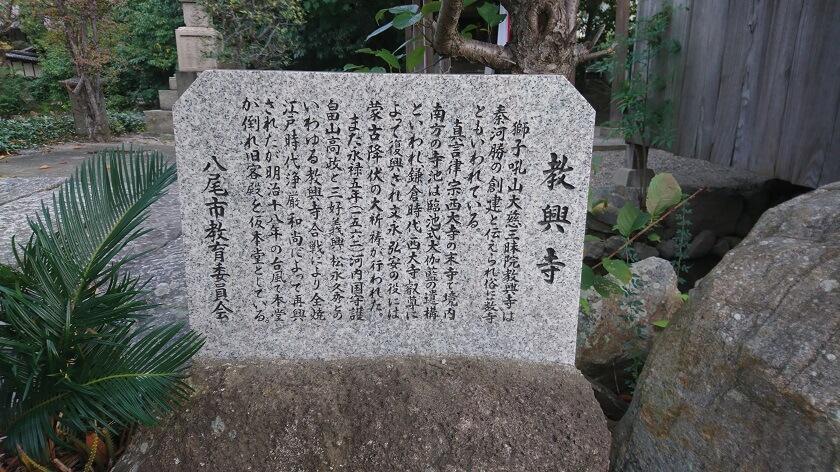 「教興寺」説明板