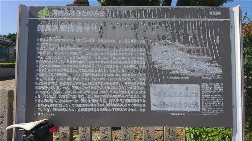 「美具久留御魂神社」説明板