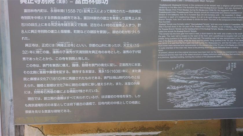 「興正寺別院」説明板