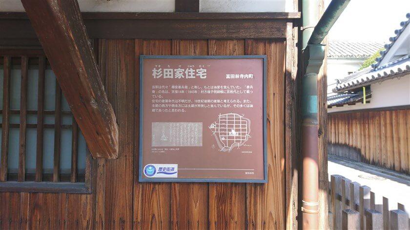 「杉田家住宅」説明板