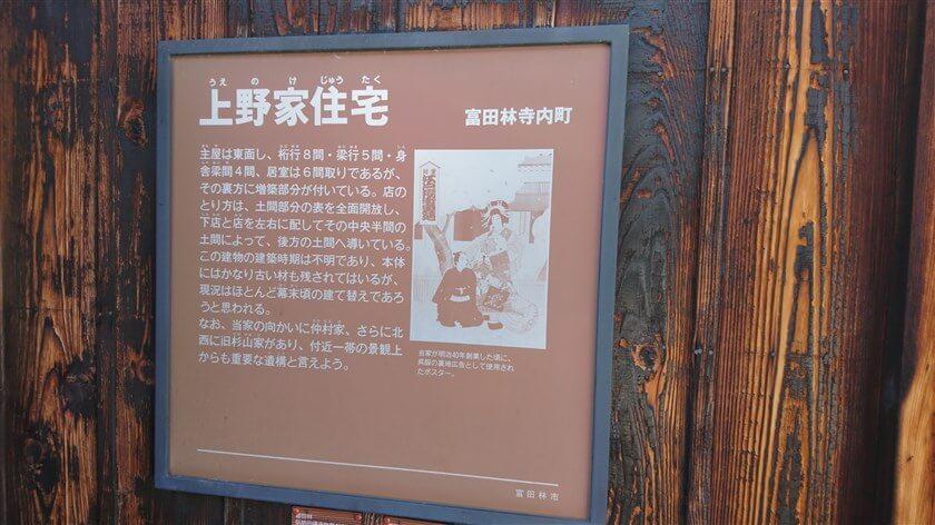 右手には、「上野家住宅」の説明板がある