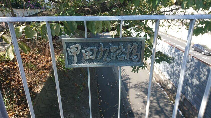 本来ならもう一つ西の信号を渡るべきだが、「甲田?路橋」という歩道橋があった
