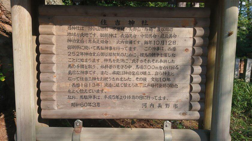 住吉神社 説明板