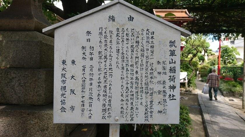 瓢箪山稲荷神社の由緒
