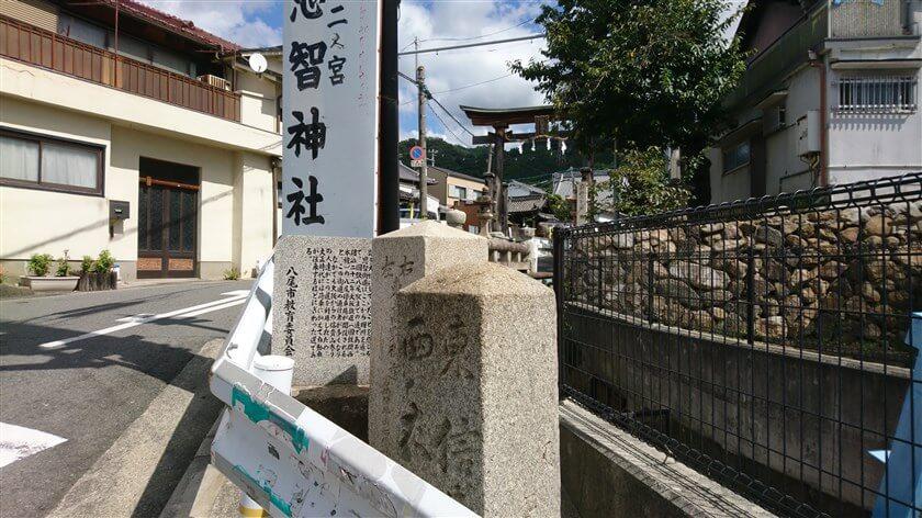 「恩智神社鳥居」の手前に道標と石碑がある