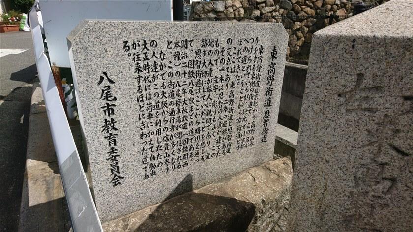 東高野街道・恩智街道(ひがしこうやかいどう・おんぢかいどう)石碑