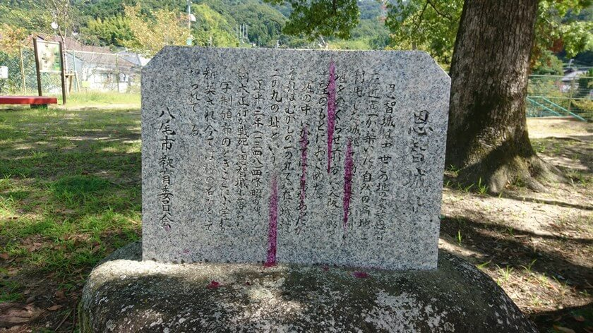 恩智城跡の石板