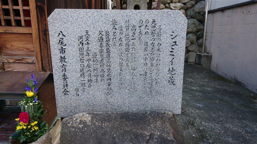 「シュミイ地蔵尊堂」の石板