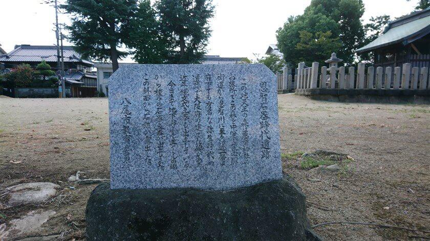 「恩智石器時代遺跡」石板
