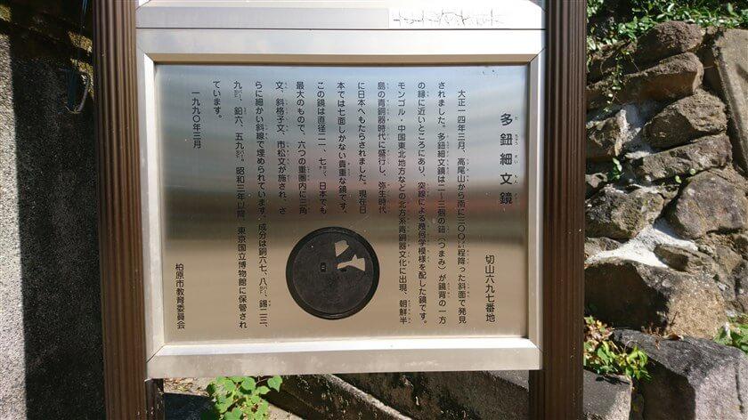 多鈕細文鏡(たちゅうさいもんきょう)説明版