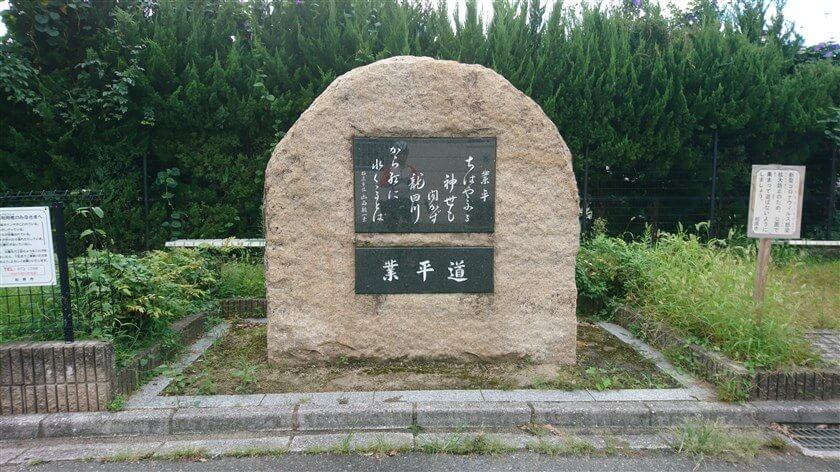大県南交差点を左に暫く行くと、右手に小径があり、業平道の石碑が建っている
