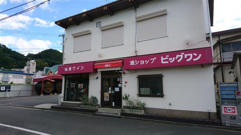 カタシモワイナリー直売所