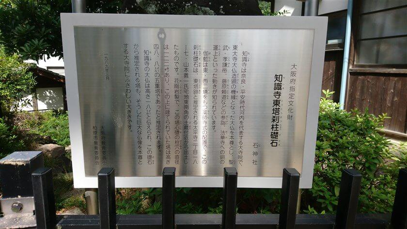 「智識寺東塔刹柱礎石(ちしきじとうとうさつちゅうそせき)」説明版