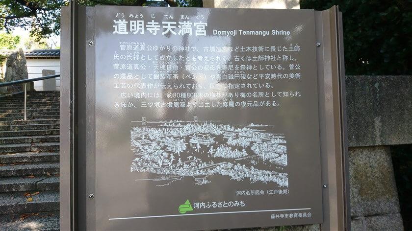 階段の右にある、「道明寺天満宮」案内板