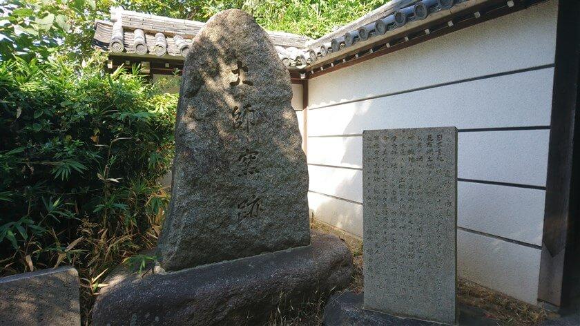 石段を登って神門の左手前に、「土師窯跡」の碑がある