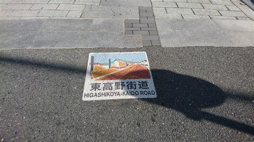 この辺りの道には、京に向かって「東高野街道」のペイントが施してある