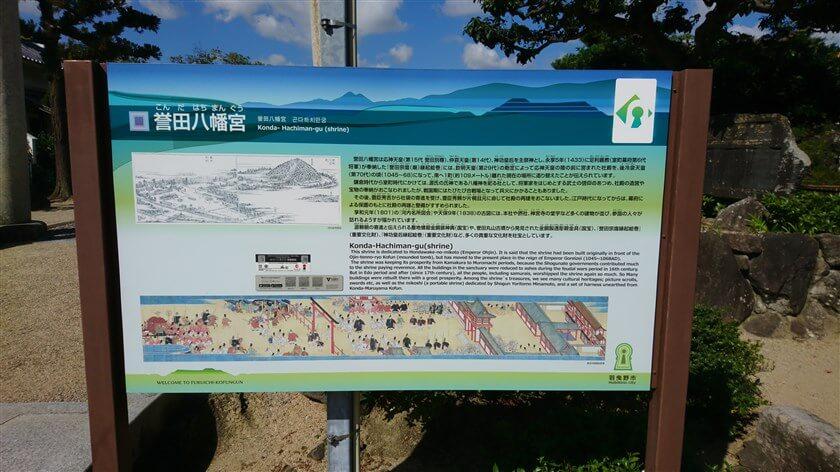 誉田八幡宮(こんだはちまんぐう)の案内板