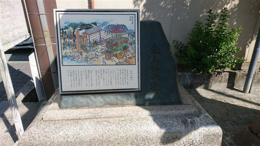 その脇に「東高野街道」と書かれた石碑に、「誉田八幡宮」の「車楽(だんじり)祭」の説明板が架けてある