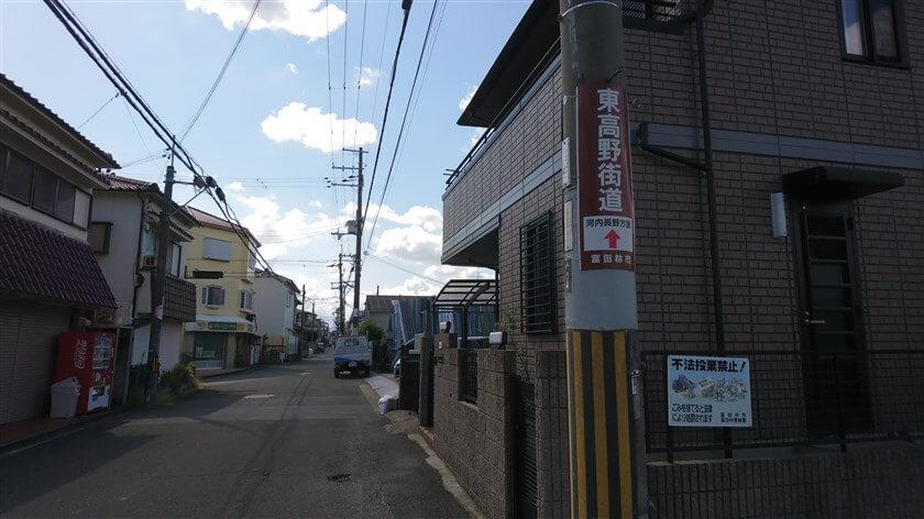 電柱に、「東高野街道」↑河内長野方面の標識が掲げられている