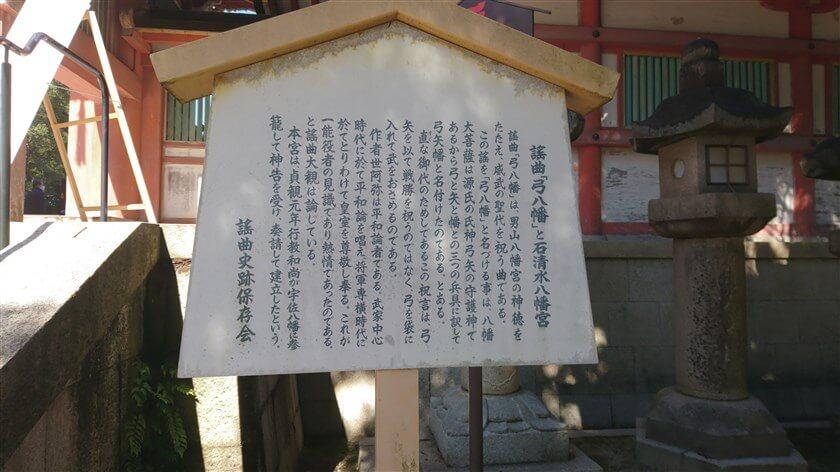 謡曲「弓八幡」と石清水八幡宮