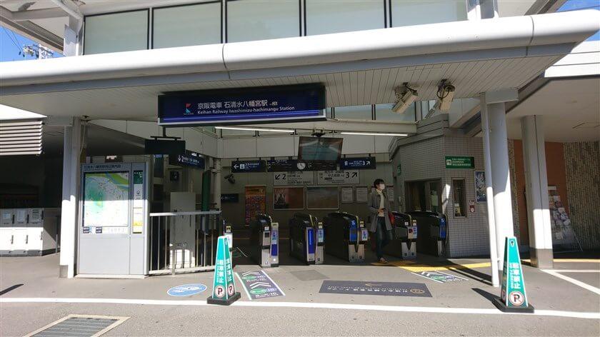 京阪電車「石清水八幡宮駅」