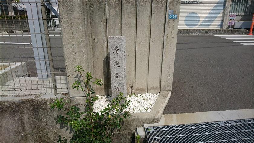 右折してすぐの JA大阪東部四条畷支店の前に、清滝街道の道標がある
