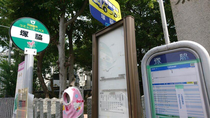ここには、「塚脇」というバス停がある