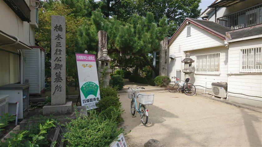 四条畷神社の参道を下って、JR学研都市線を越えて西に行くと「楠木正行公墓所」がある