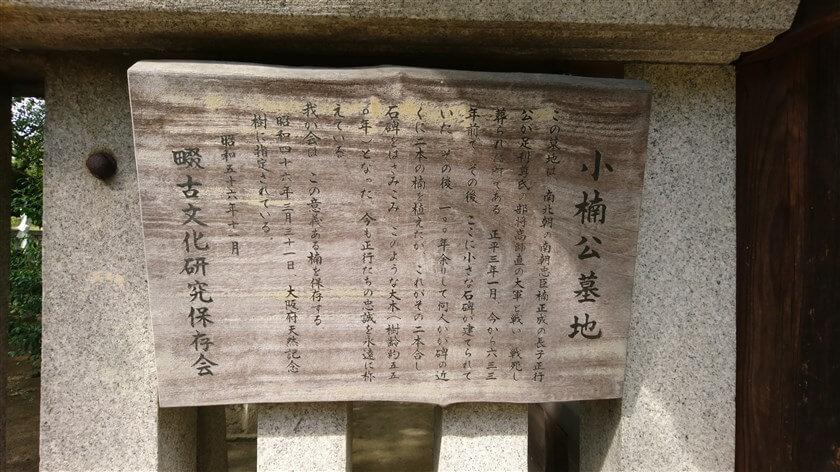 「小楠公墓地」説明板