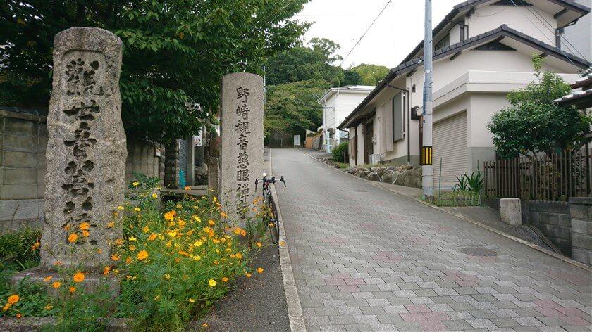野崎まいり公園の南の辻は、「野崎観音」への参道