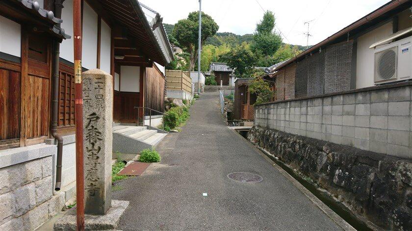 東高野街道に戻り南下すると、「專應寺」への道標がある