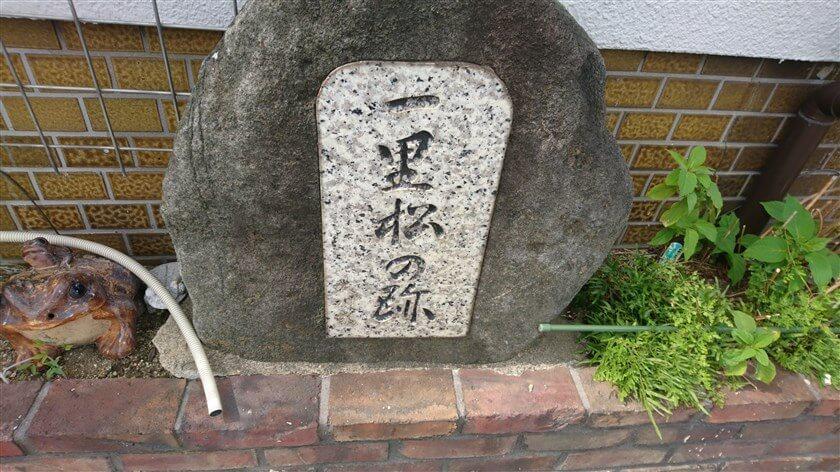 一里松の跡