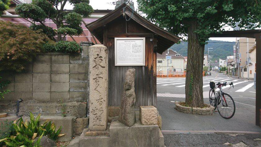 「弘法大師堂」の横にある道標