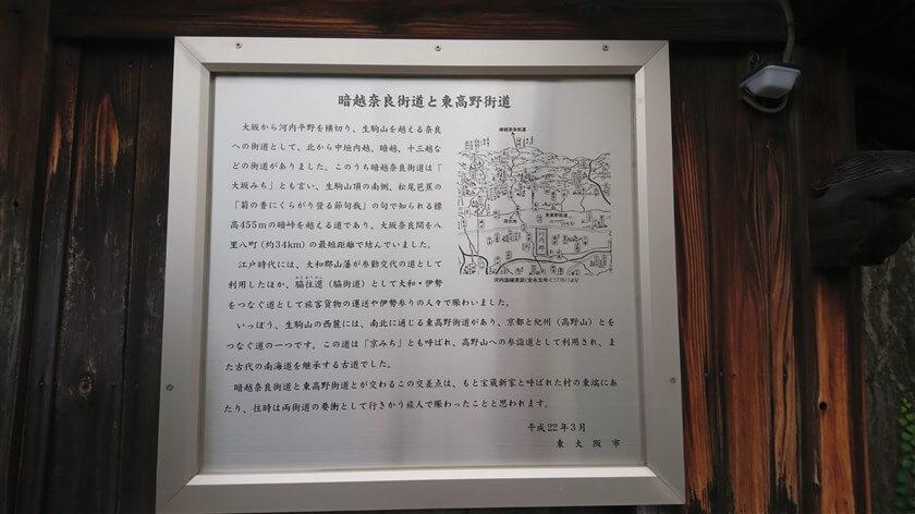「暗越奈良街道と東高野街道」の説明板