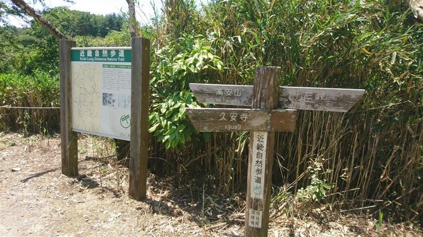 生駒縦走歩道の久安寺分岐点で、元来た道に戻る