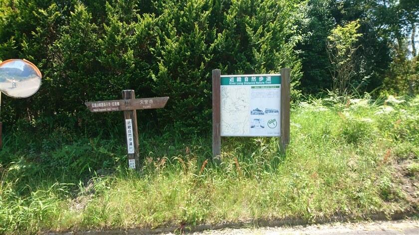 「B」地点にある道標と案内板。右 → 久安寺と記されている。