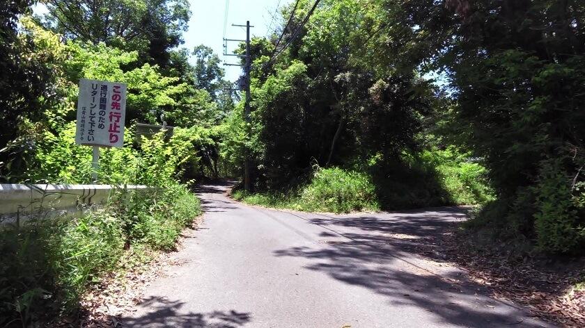 ゲキサカを登り切った辺りに、久安寺方面への分岐があり、ここを右折