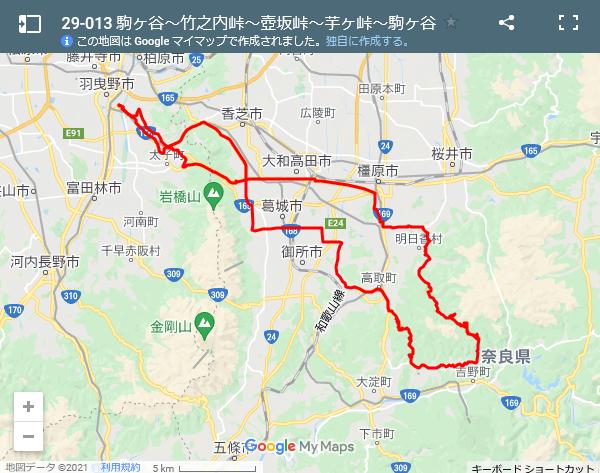 29-013 駒ヶ谷~竹之内峠~壺坂峠~芋ヶ峠~駒ヶ谷 約 81㎞