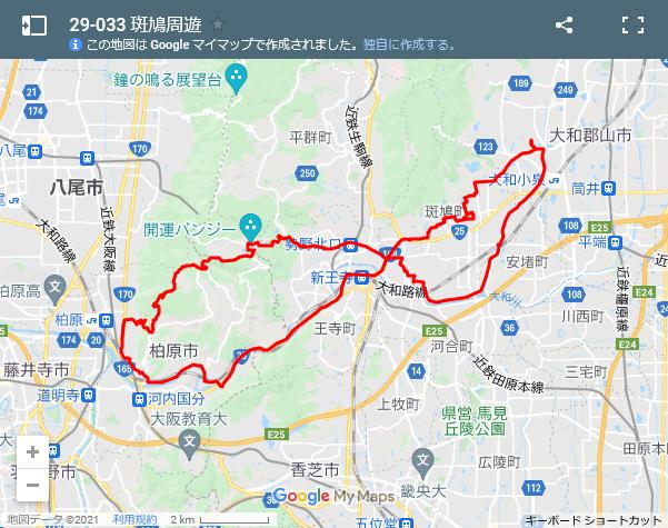 29-033 斑鳩周遊 約41km