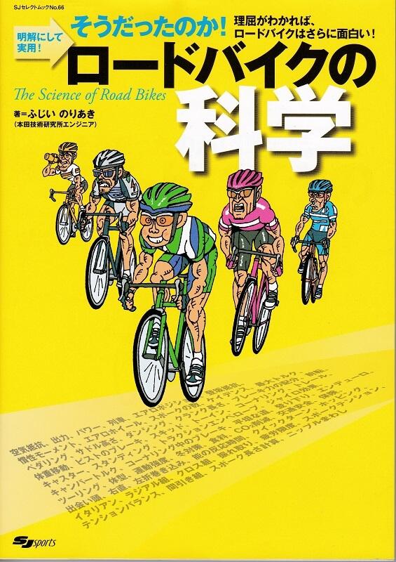 ロードバイクの科学