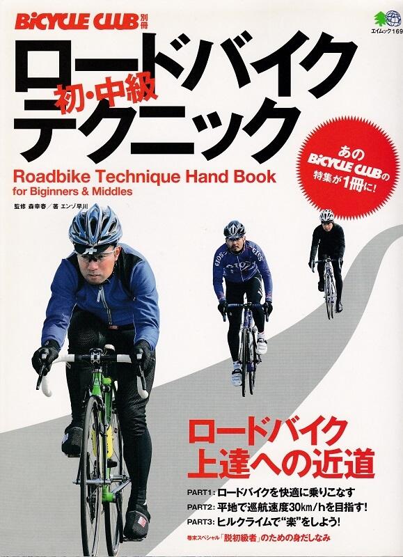 ロードバイク初・中級テクニック